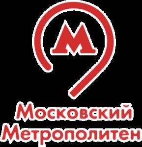 Наши клиенты - Московский метрополитен